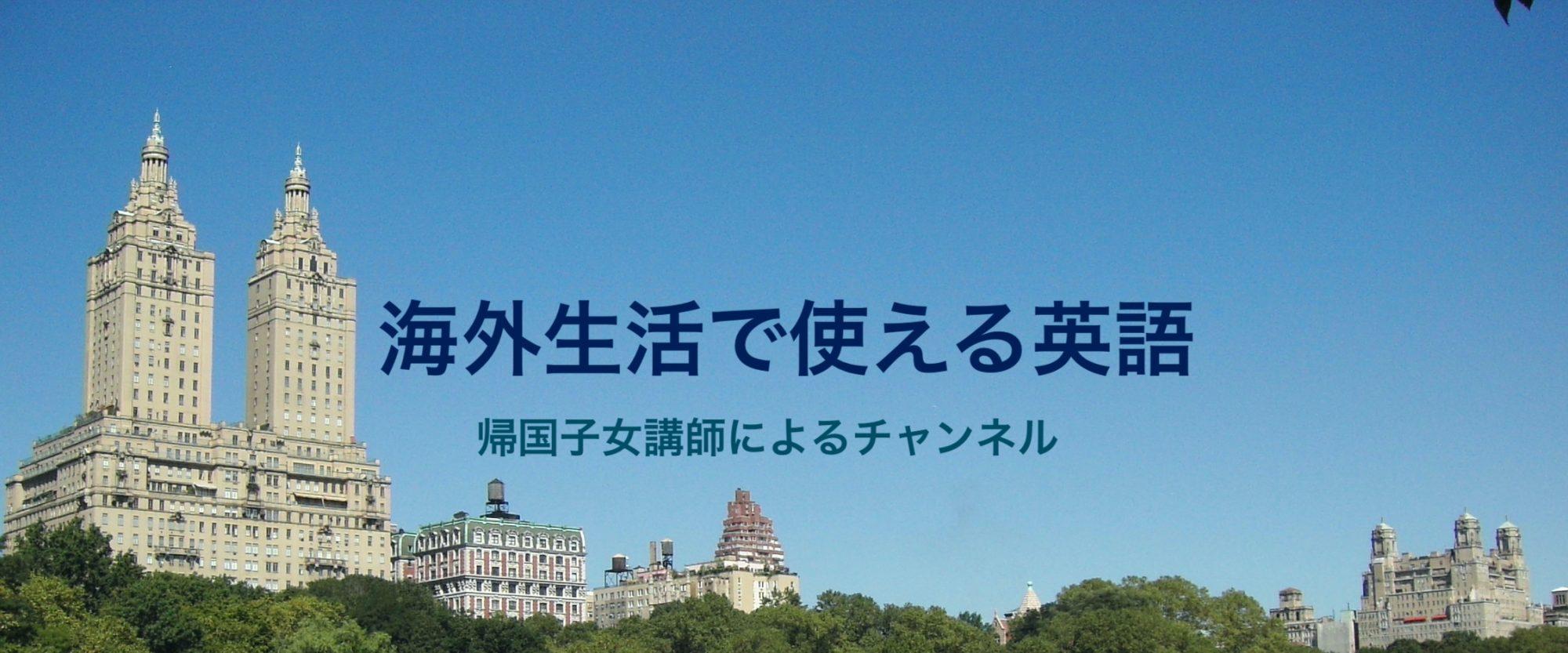 海外旅行・駐在生活使える英語フレーズ116選 アマゾンキンドル本発売中
